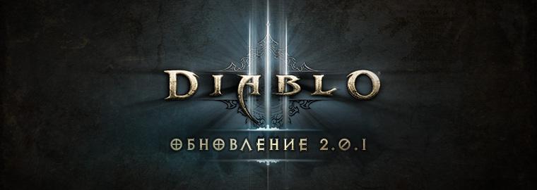 Игру Diablo Lod